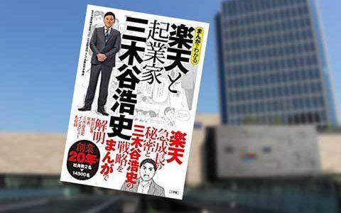 楽天の歴史やすごさがわかりやすく学べる 『まんがでわかる 楽天と起業家三木谷浩史』